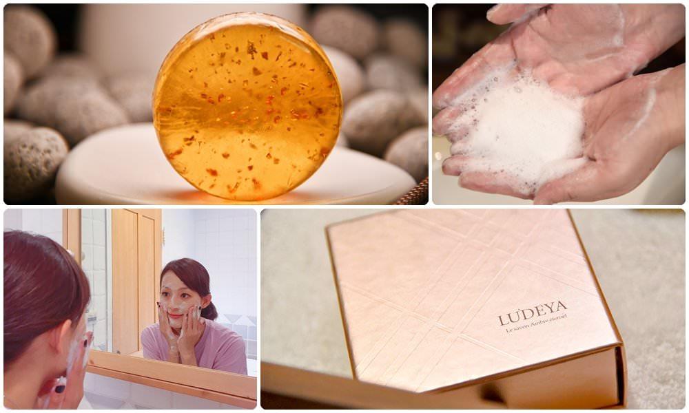 想要改善肌膚,清潔步驟不能偷懶,保濕度極佳洗面皂推薦 ─ LUDEYA 琥珀胺基酸新生皂。